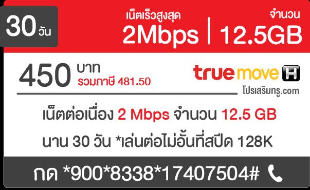 สมัครเน็ตทรู 2 Mbps 450 บาท 30 วัน 12.5 GB ต่อเนื่อง