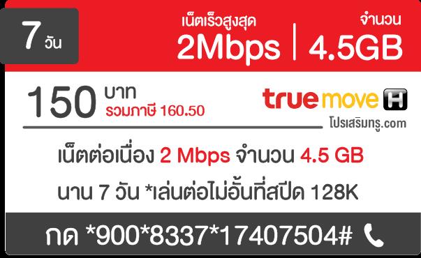 สมัครเน็ตทรู 2 Mbps non stop 4.5 gb 150 บาท 7 วัน