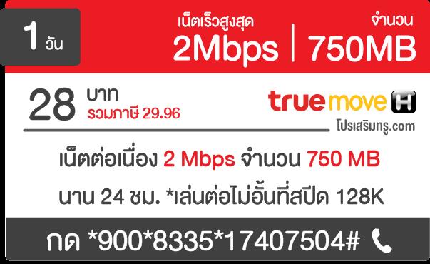 โปรเน็ตทรู 2 Mbps ต่อเนื่อง 28 บาท 24 ชม.