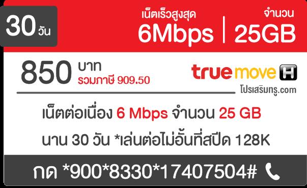เน็ตทรูต่อเนื่อง 25 gb 6 mbps 30 วัน ราคา 850 บาท