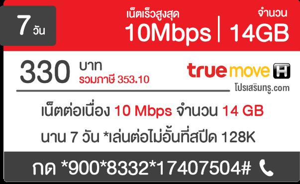 เน็ตทรู ต่อเนื่อง 10 Mbps 14 gb 7 วัน 330 บาท