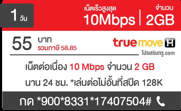 โปรเน็ตทรู 10 mbps ต่อเนื่อง 55 บาท ได้เน็ต 2 GB เล่นนาน 1 วัน