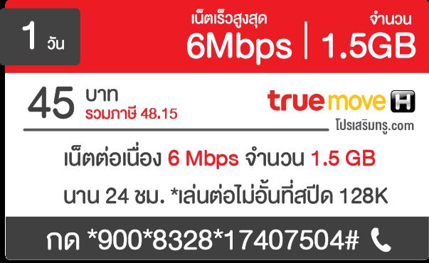 สมัครเน็ตทรู 6 Mbps 1.5 gb 45 บาท 1 วัน