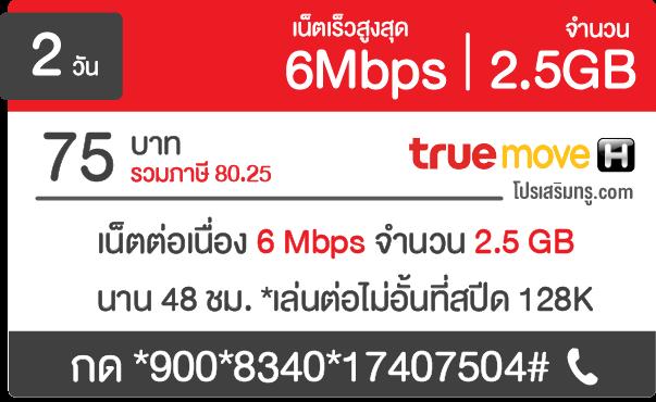 โปรเน็ตทรู 2 วัน 75 บาท 6 mbps 2.5 gb fup128k