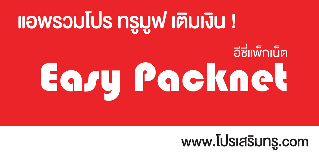 Easy Packnet ทรูมูฟ เติมเงิน