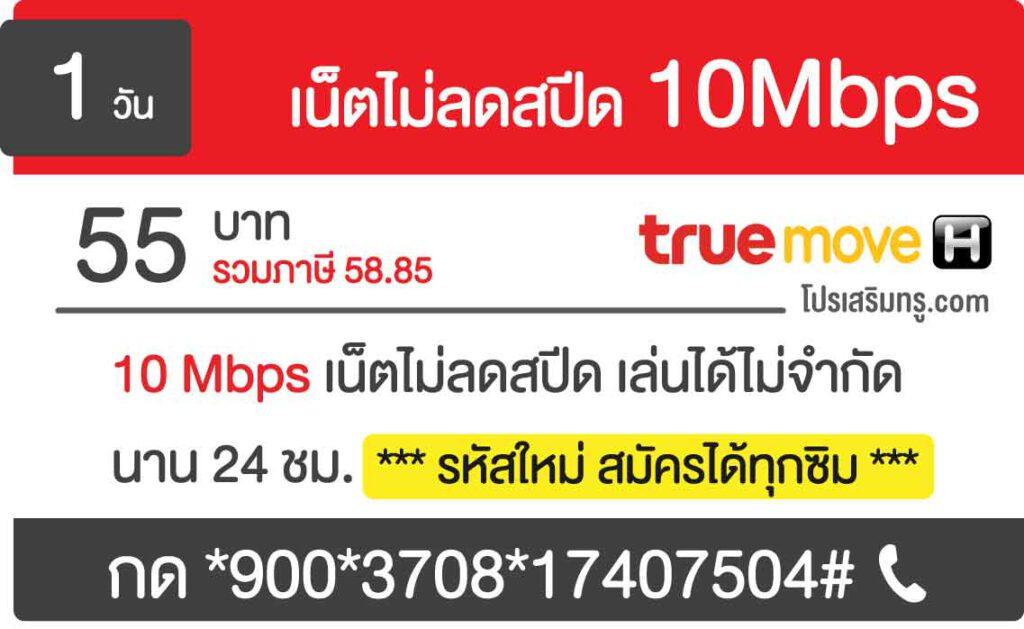โปรเน็ตทรู 10Mbps ไม่ลดสปีด 55 บาท
