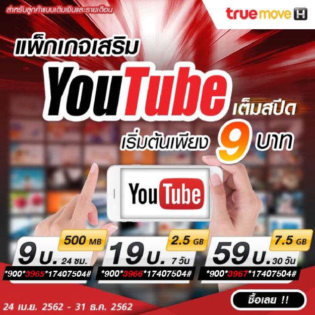 YouTube 9 บาท 19 บาท 59 บาท