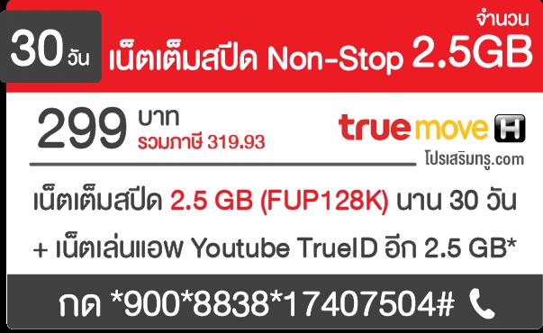 เน็ตทรู Non Stop 299 บาท 30 วัน ได้เน็ต 2.5GB