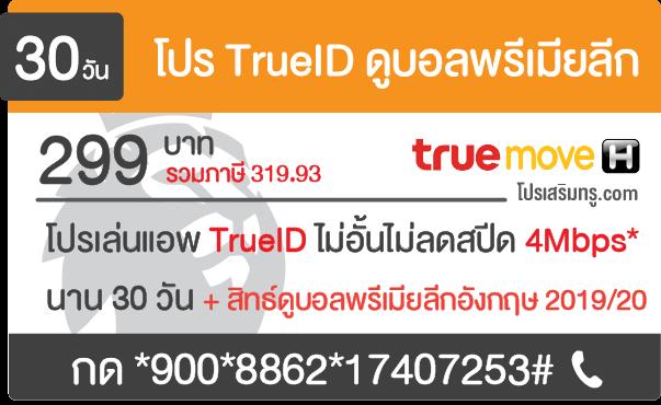 แพ็กเสริมทรู พรีเมียลีก 2019-2020 30 วัน 299 บาท